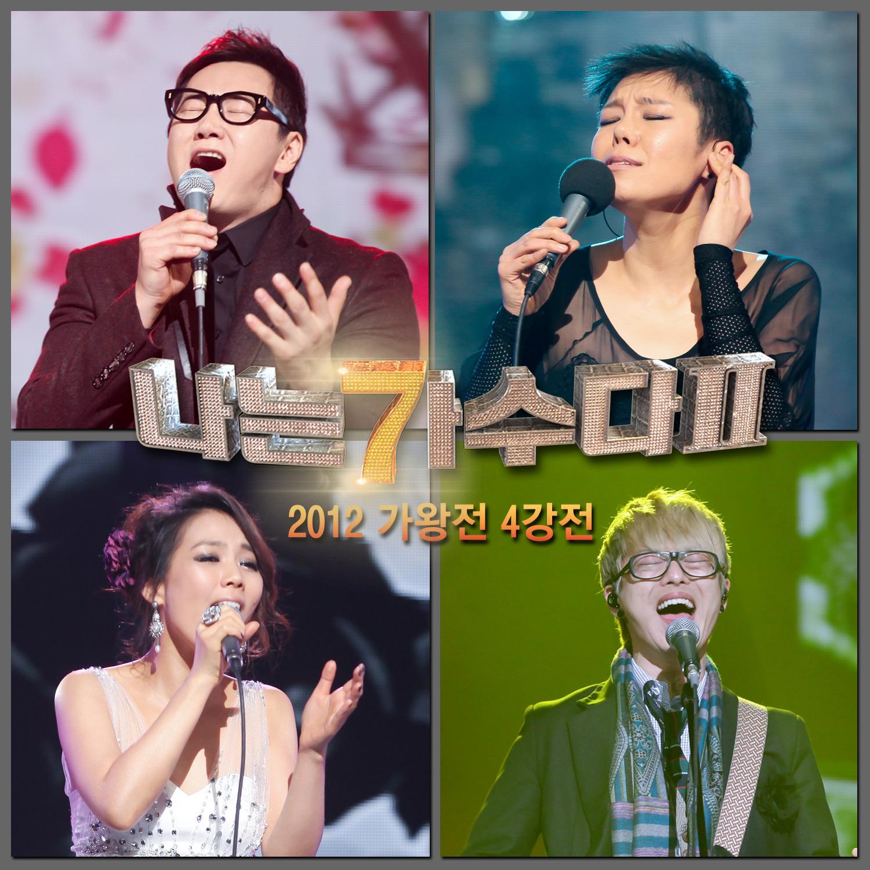 <나는 가수다 2> 2012 가왕전 4강전 앨범정보