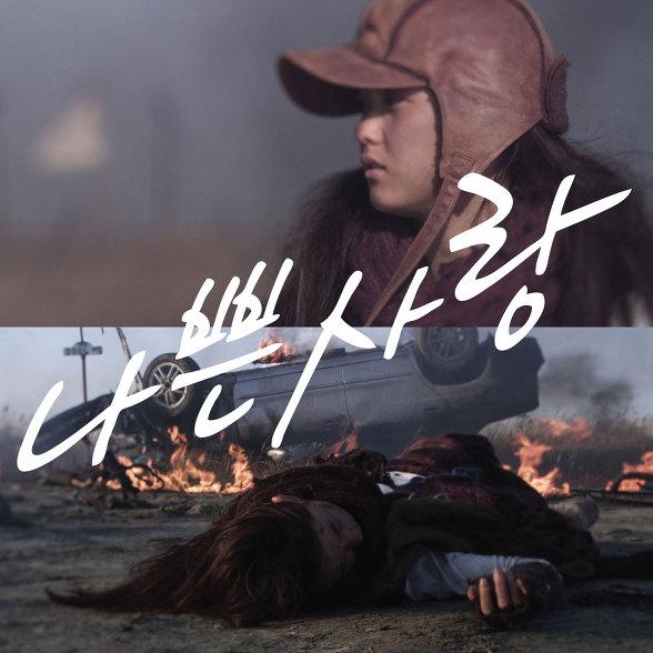 Project 나쁜사랑 앨범정보
